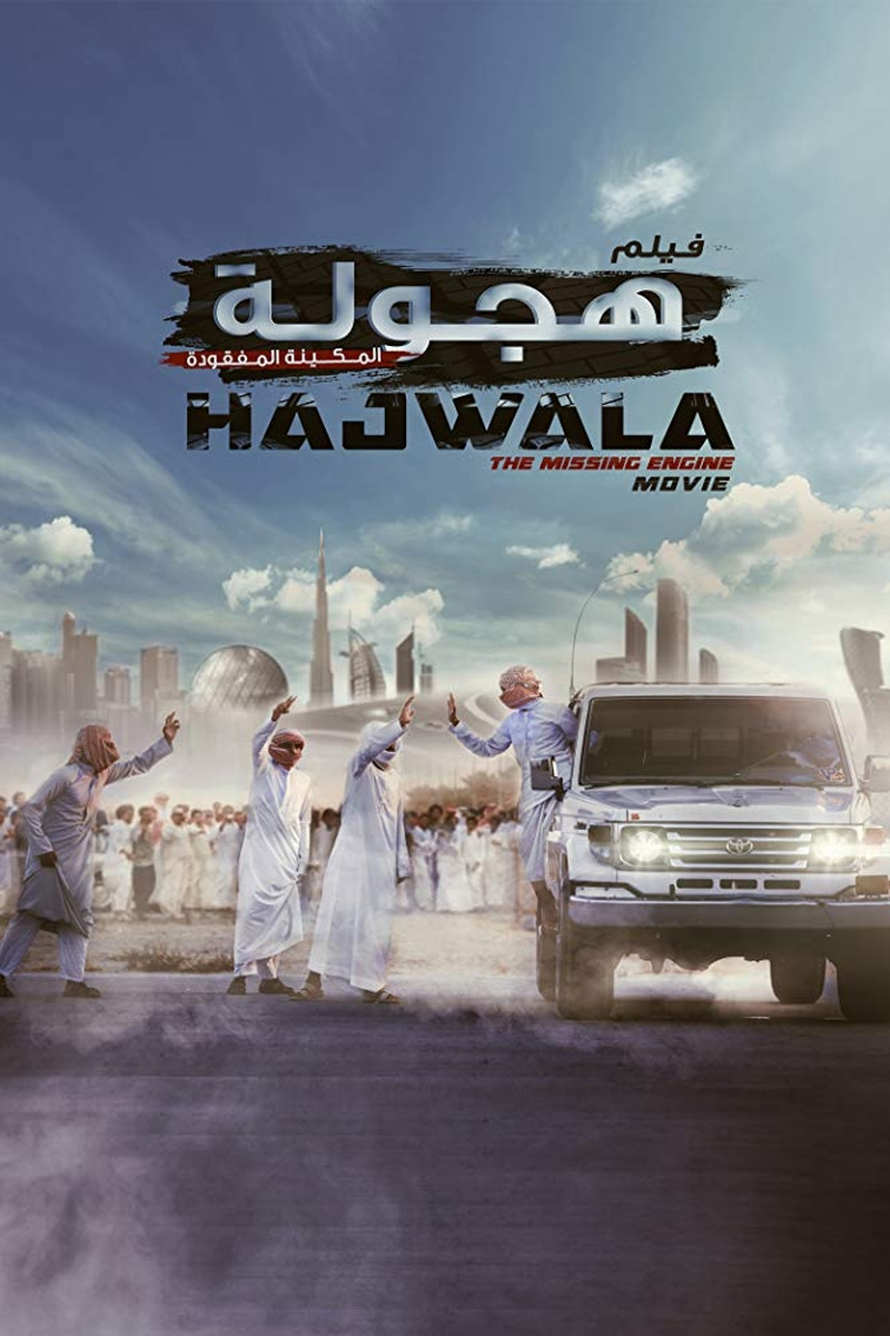 Hajwala - The Missing Engine